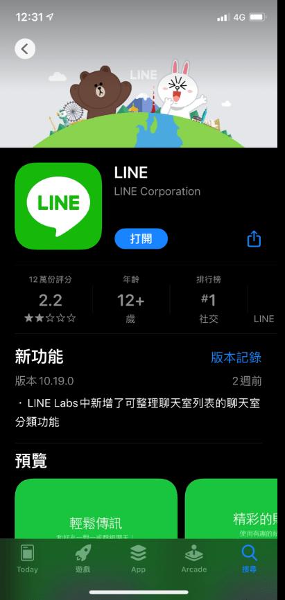 iPhone LINE 來電顯示錯誤