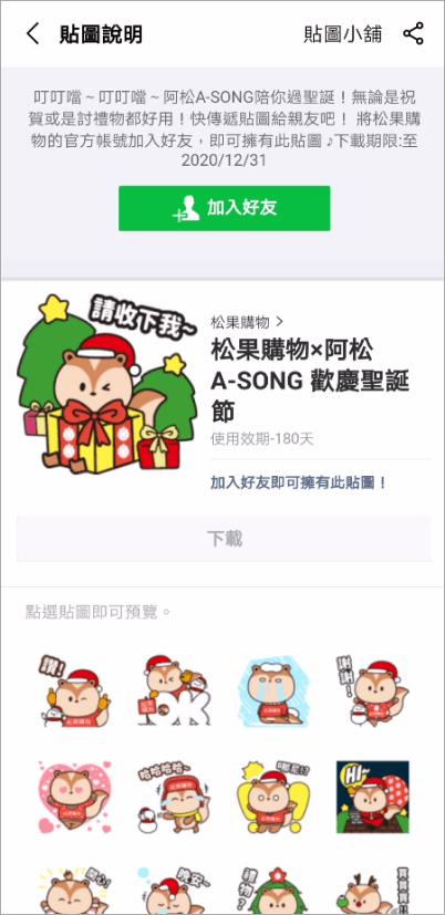 阿松 A-SONG 歡慶聖誕節 LINE免費貼圖