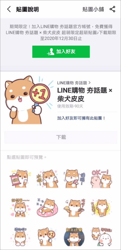 柴犬皮皮免費LINE貼圖