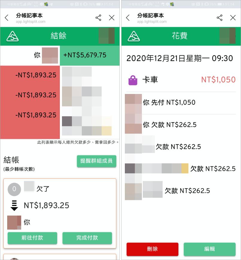 旅行記帳App