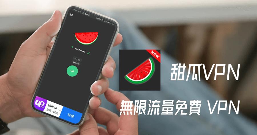 甜瓜VPN 完全無流量限制的免費 VPN ( Android )