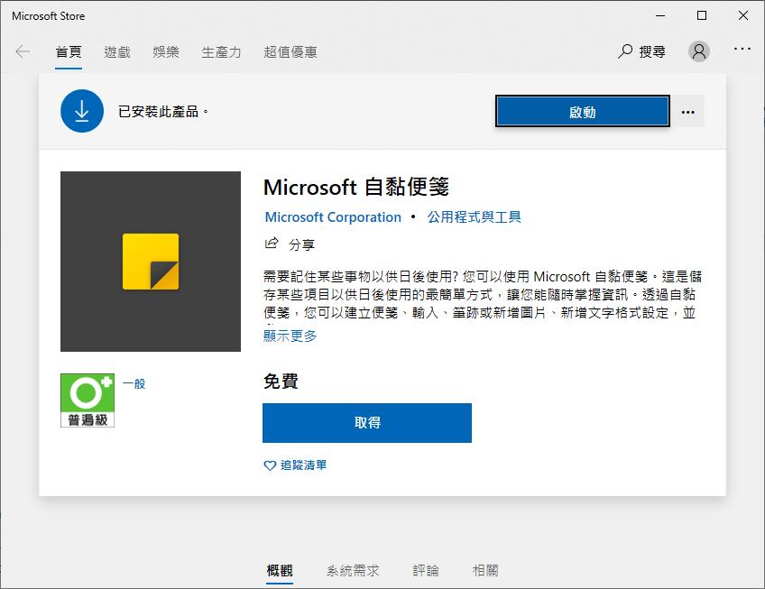 Windows 內建便利貼