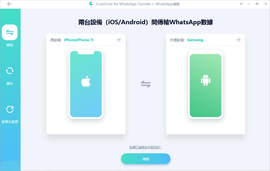 whatsapp android轉iphone服務