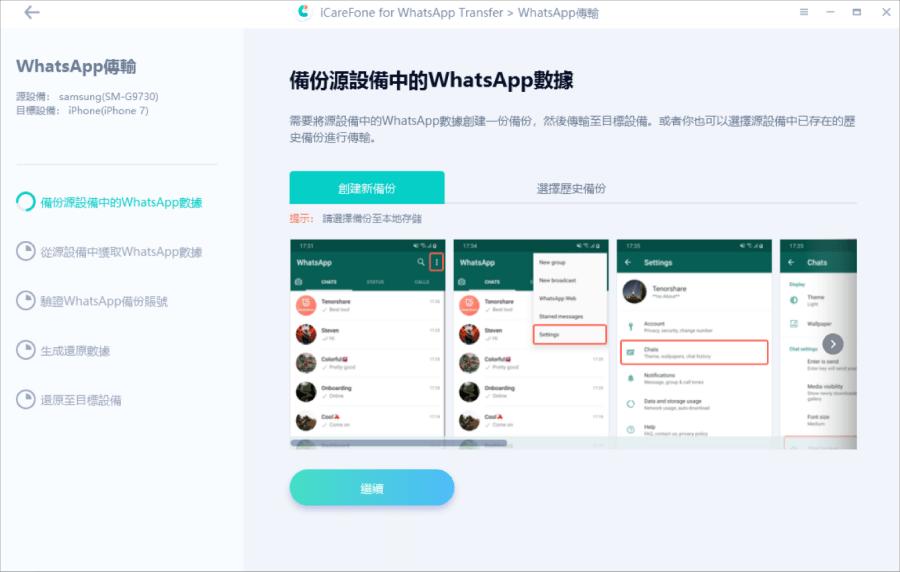 line聊天記錄android轉ios ptt