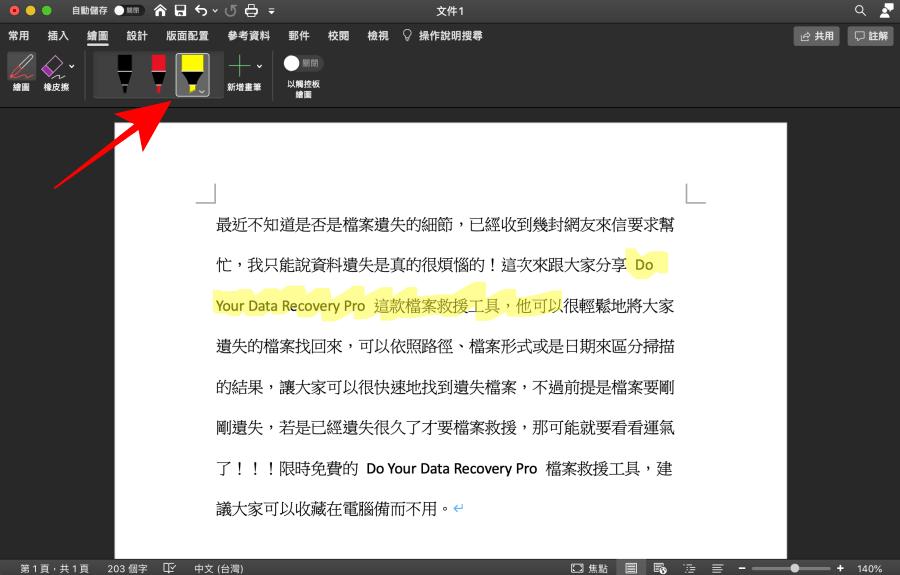 word繪圖工具
