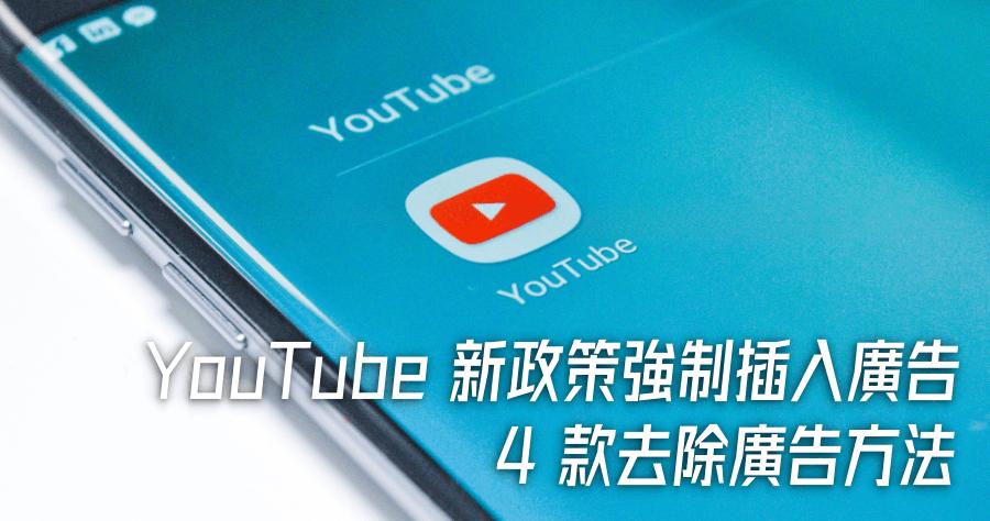 YouTube強制廣告