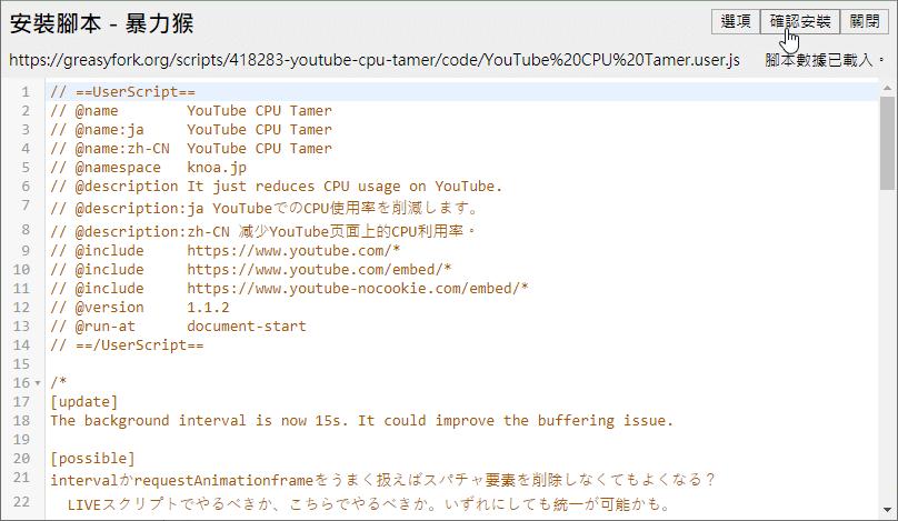 YouTube CPU Tamer