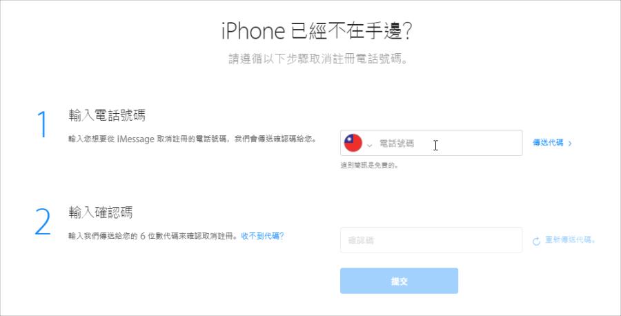 Apple ID 刪除設備