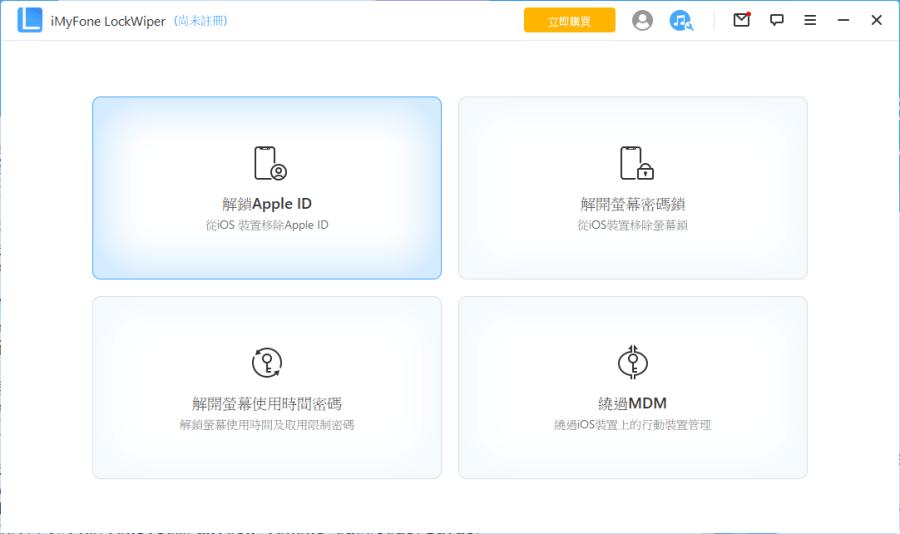 iphone取消密碼鎖定