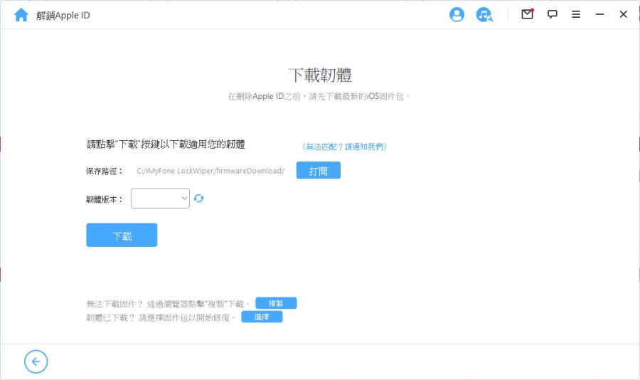 iphone忘記密碼重置
