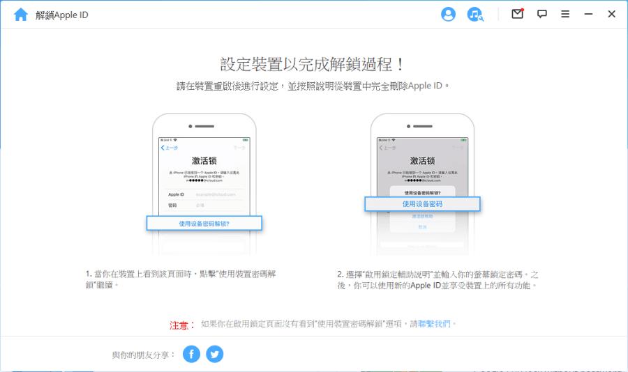 apple id密碼破解