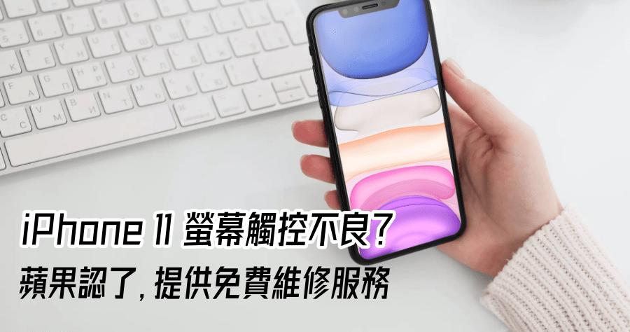 iphone 11觸控不良ptt