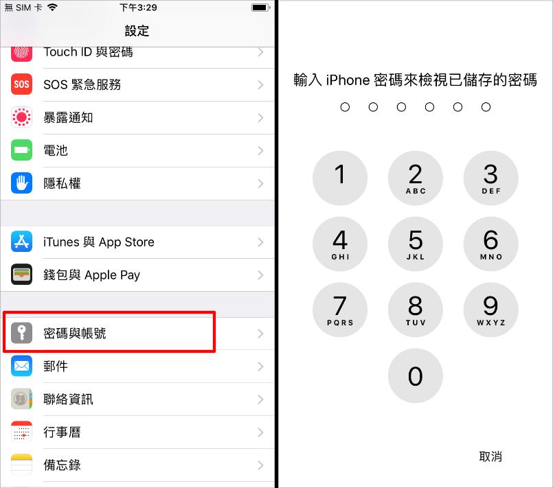 iphone密碼管理app