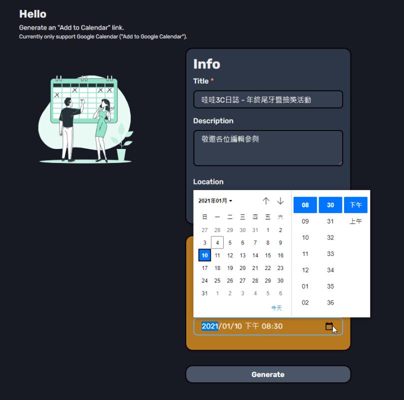 google日曆網址