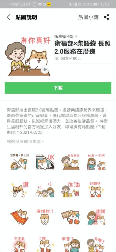 衛福部免費LINE貼圖
