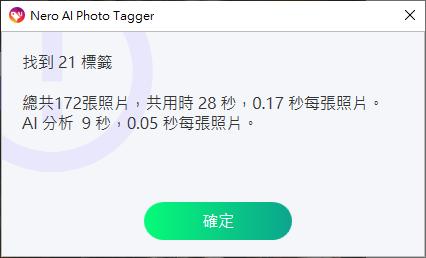 照片自動分類軟體