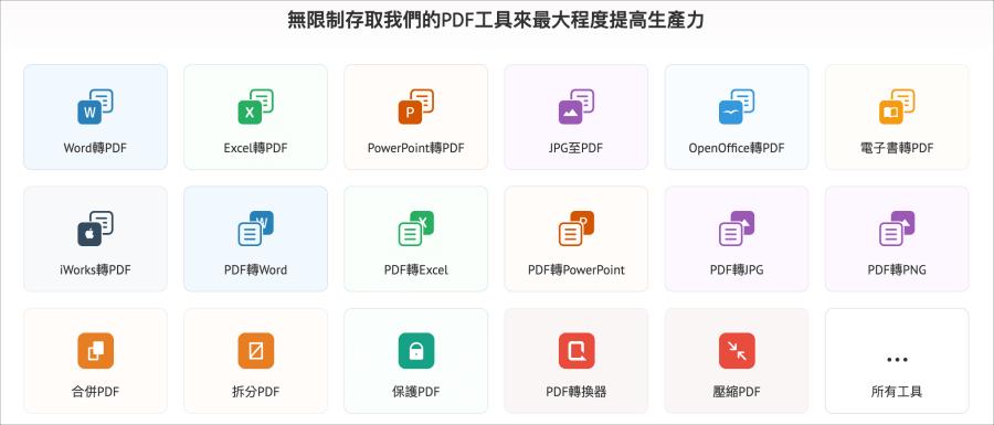 PDF 轉檔工具
