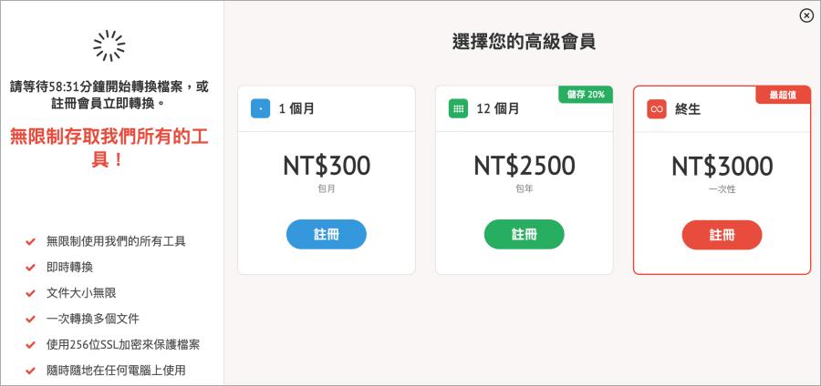 PDF轉Word