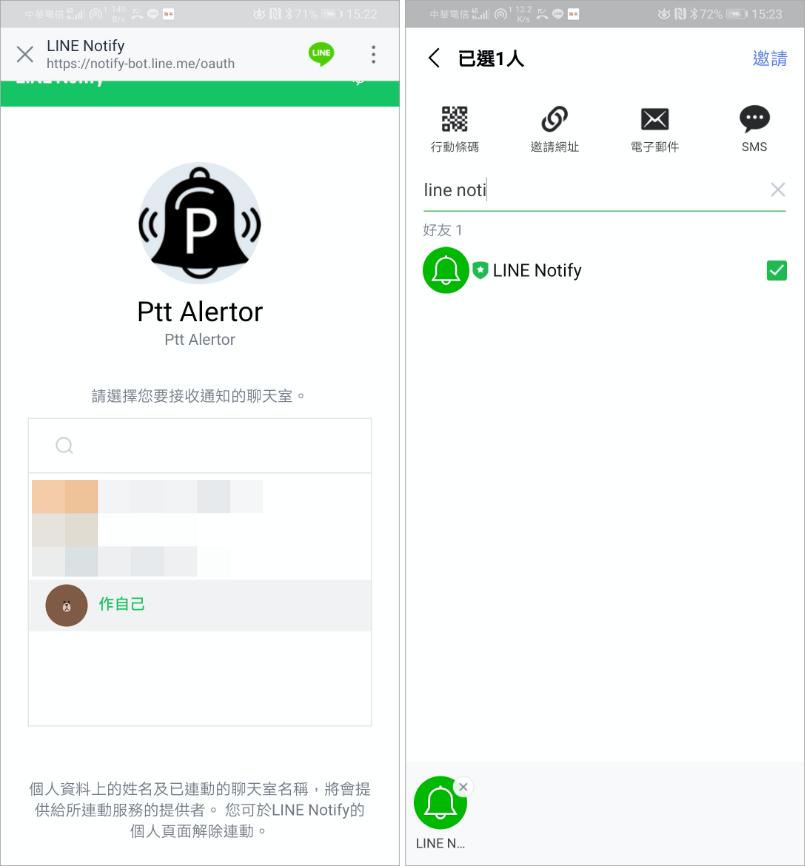PTT 通知機器人