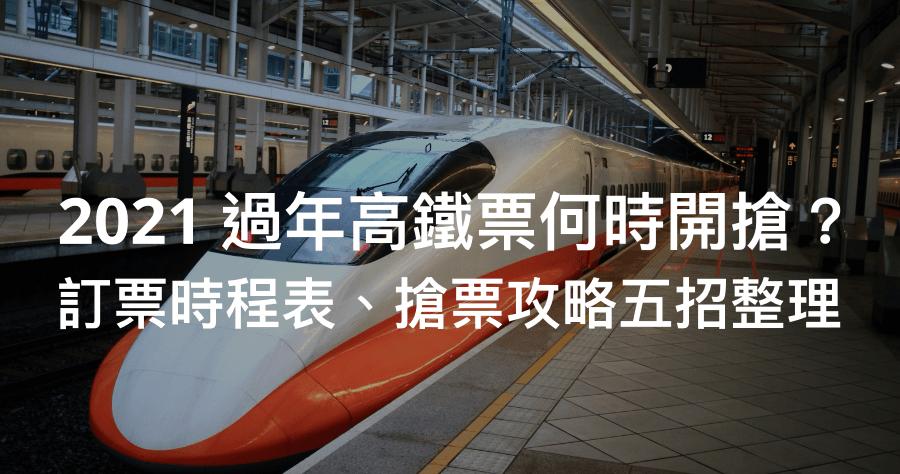 2021 春節高鐵訂票