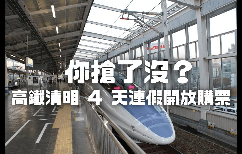 2021 清明高鐵訂票