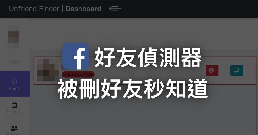 fb刪好友 PTT