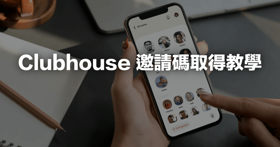 Clubhouse 邀請碼