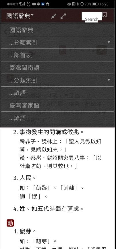 台語字典 App