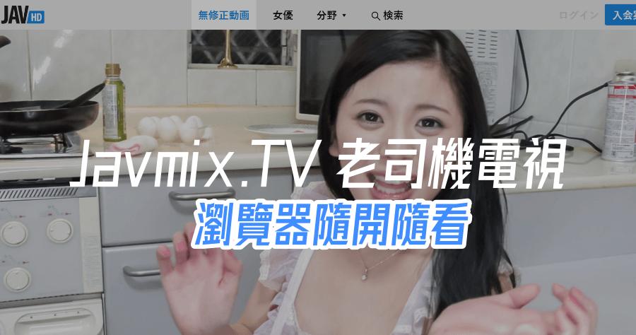 Javmix TV