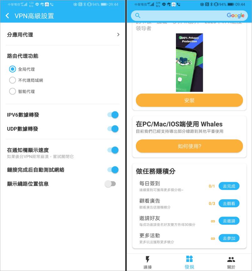 VPN Android 推薦