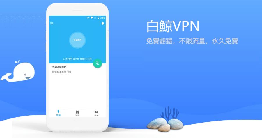 白鯨VPN