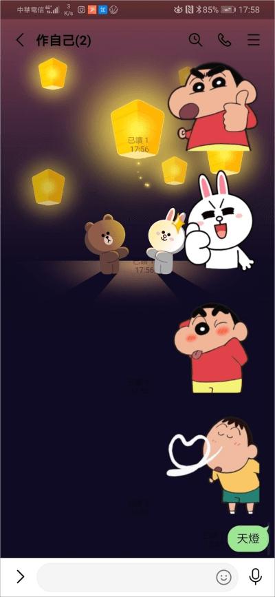 LINE 元宵節特效彩蛋