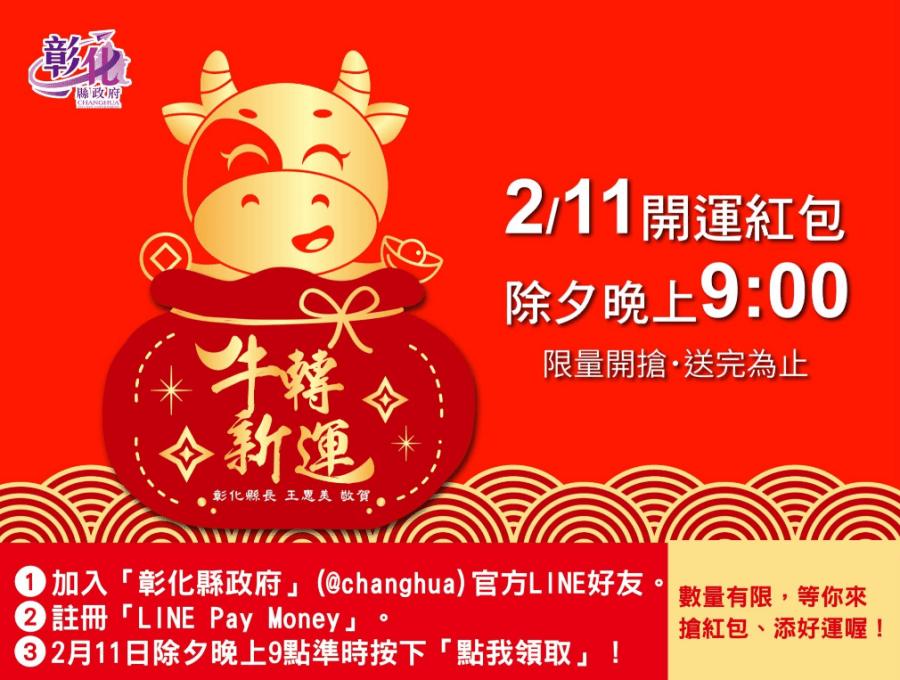 LINE Pay 紅包 彰化