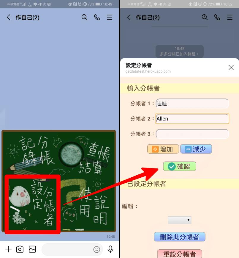 分帳App