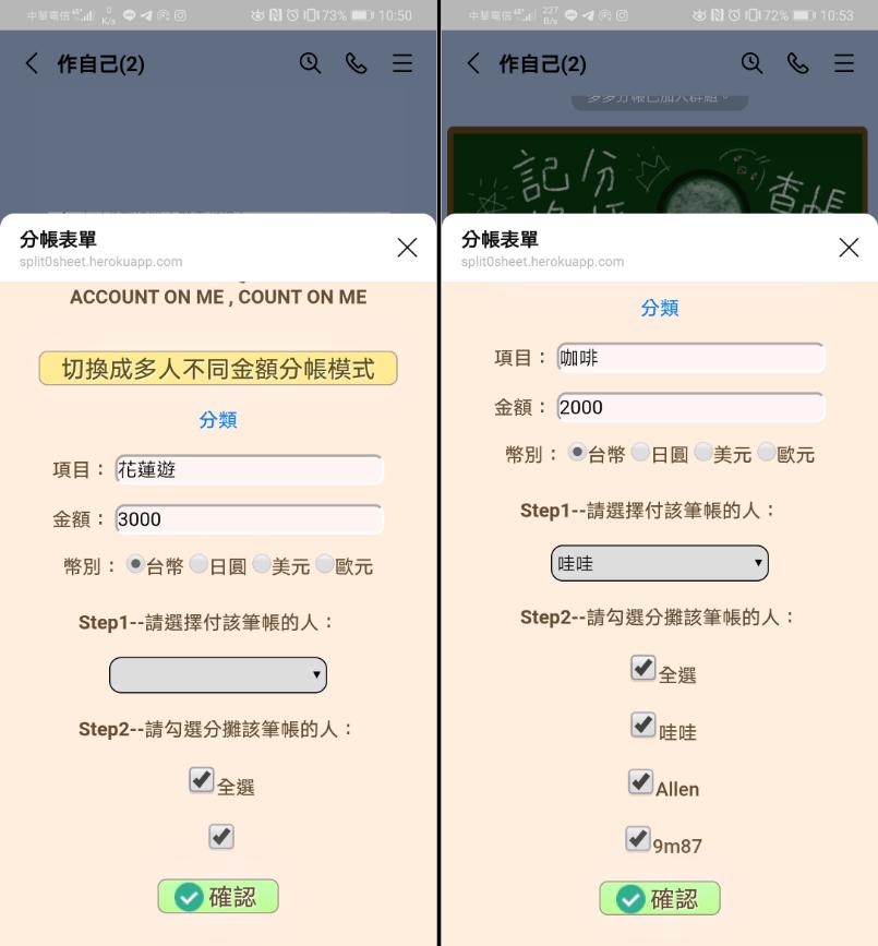 分帳App ptt