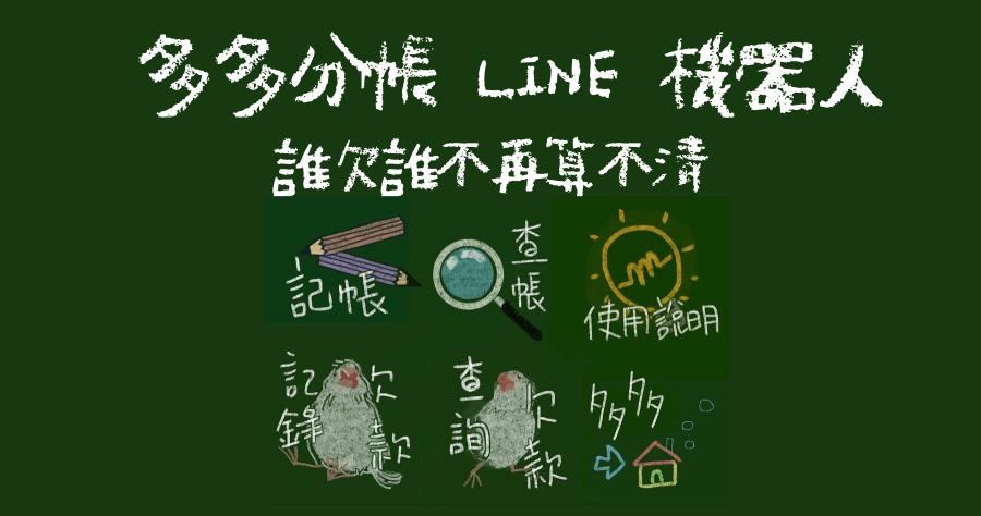 LINE 分帳機器人