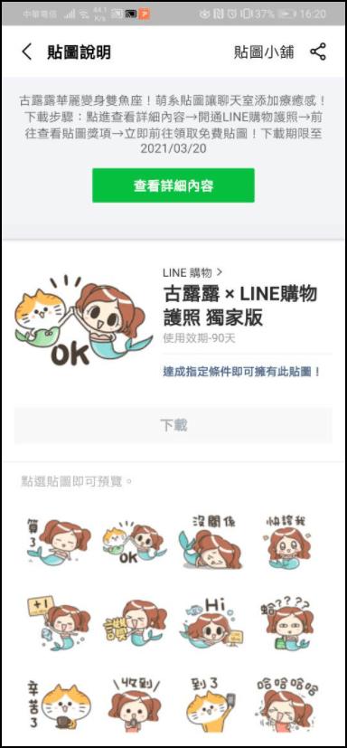 LINE貼圖 古露露