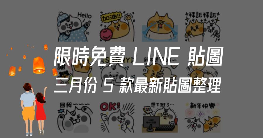 LINE免費貼圖 狐狸與刺蝟