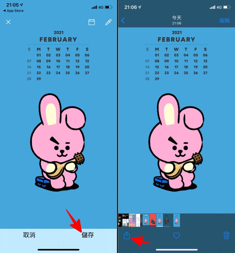 月曆桌布 Android