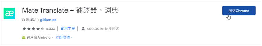 Netflix 字幕翻譯