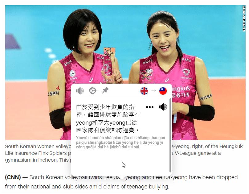 Mate Translate