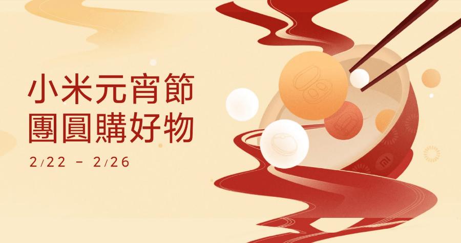 小米元宵節