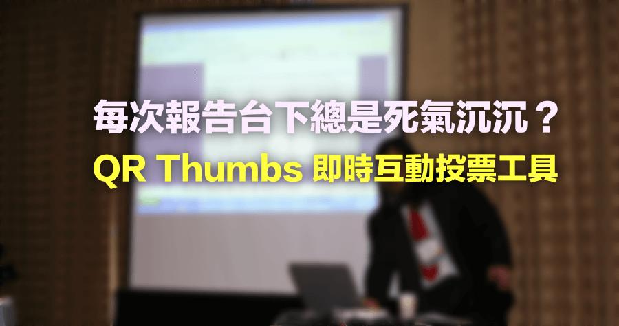 QR Thumbs
