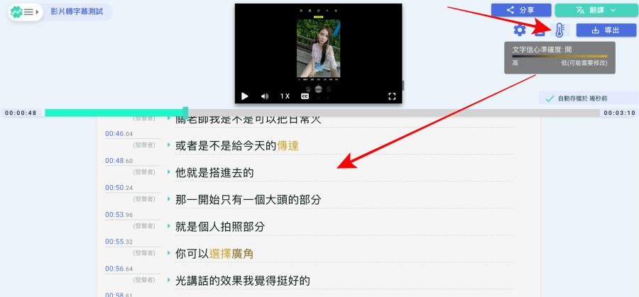 影片轉字幕