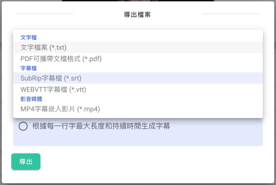 影片自動上字幕App