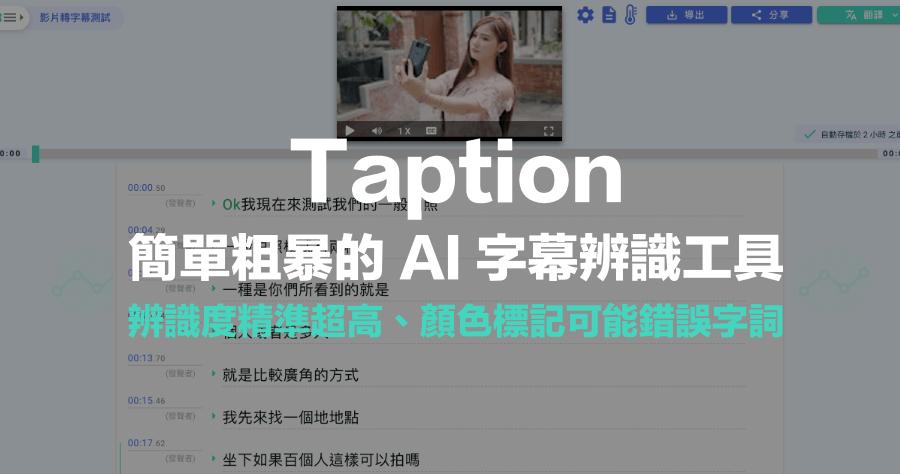 Taption