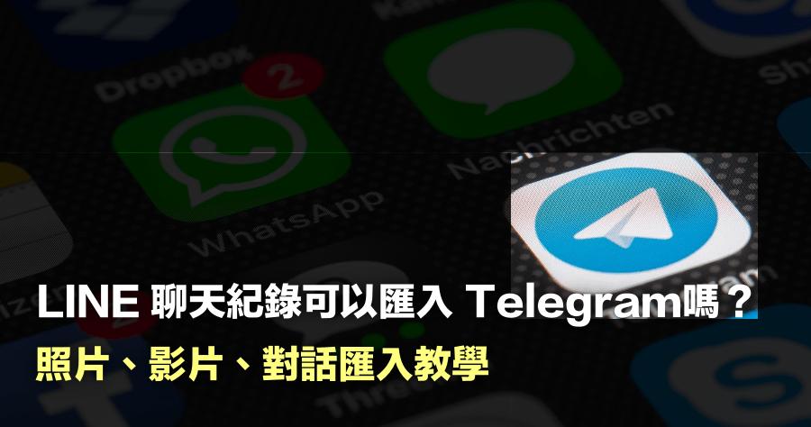 LINE 備份到 Telegram