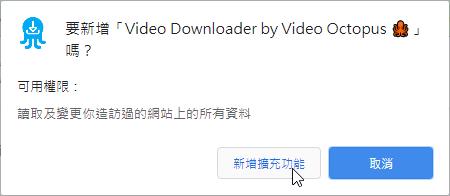 萬用影片下載軟體