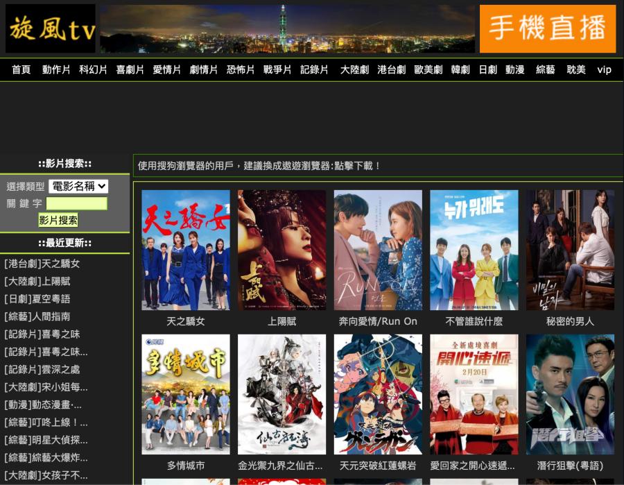 旋風TV app
