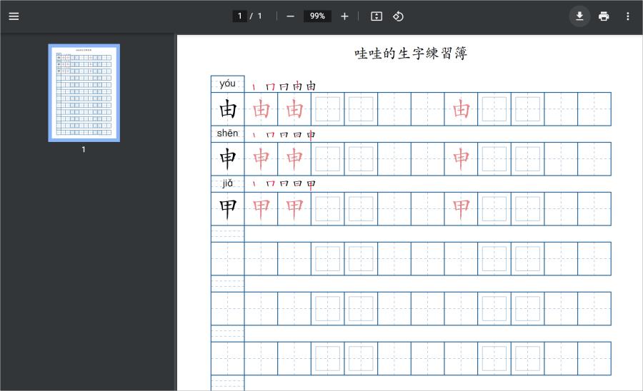 筆順練習列印